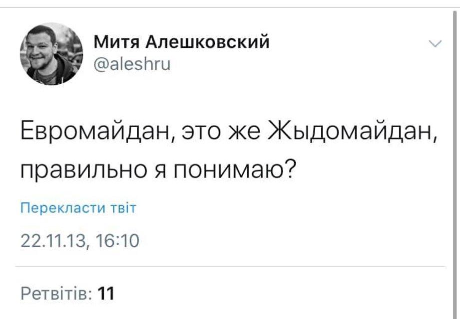 В Киеве отменили лекцию русского, который называл Революцию Достоинства 'жидомайданом' - фото 194378