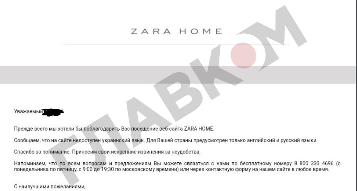 Zara отказалась обслуживать клиентов на украинском языке - фото 194465