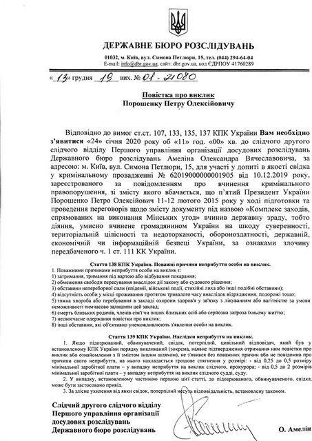 ГБР пригрозило Порошенко принудительным допросом – ФОТО - фото 194504