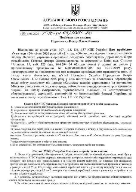 ГБР пригрозило Порошенко принудительным допросом – ФОТО — фото 194505