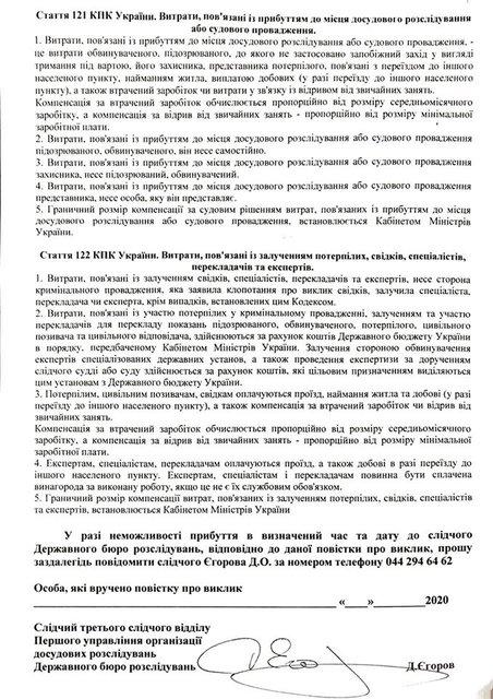 ГБР пригрозило Порошенко принудительным допросом – ФОТО - фото 194506