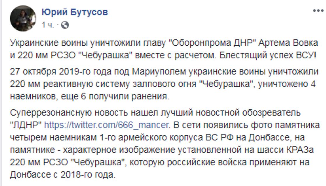 ВСУ уничтожили главу  'оборонпрома ДНР'. Раскрыты детали - фото 194557