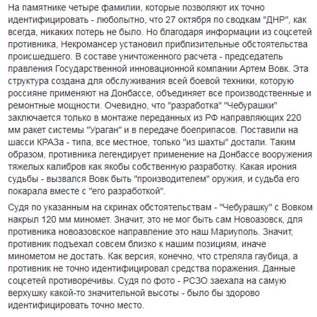ВСУ уничтожили главу  'оборонпрома ДНР'. Раскрыты детали - фото 194558