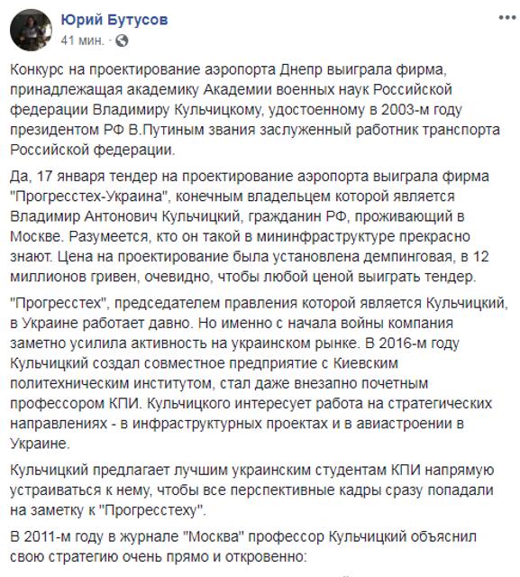 Русская фирма спроектирует аэропорт в Днепре – ФОТО - фото 194570