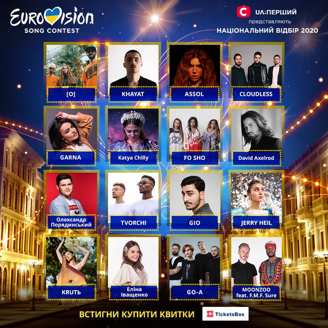 Евровидение 2020: За право представлять Украину поборются 16 претендентов - фото 194585
