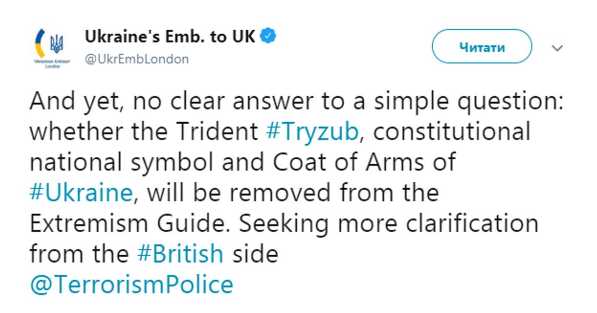 'Трезубец - символ экстремистов': Британия попросила прощения - фото 194644