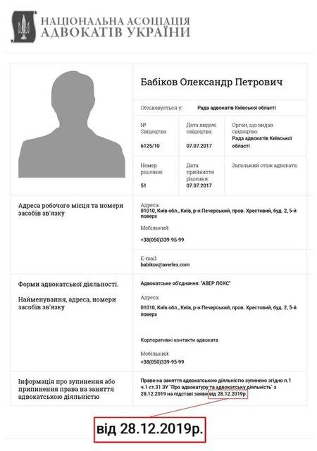 Нардеп показала, как в ГБР скрывают нарушения из-за назначения Бабикова замглавы бюро - фото 194679