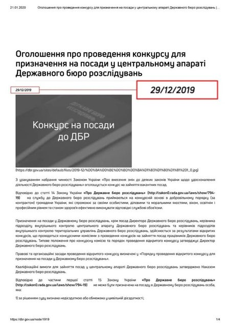 Нардеп показала, как в ГБР скрывают нарушения из-за назначения Бабикова замглавы бюро - фото 194680