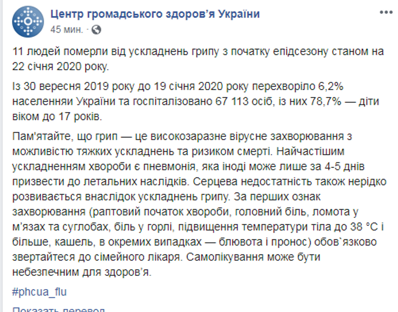 В Украине от гриппа умерли 11 человек. Раскрыты детали - фото 194701