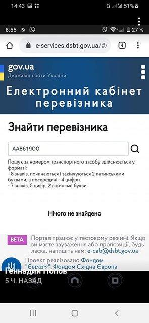 В Киеве появилось полулегальное такси с дискриминацией пассажиров по полу - фото 194798