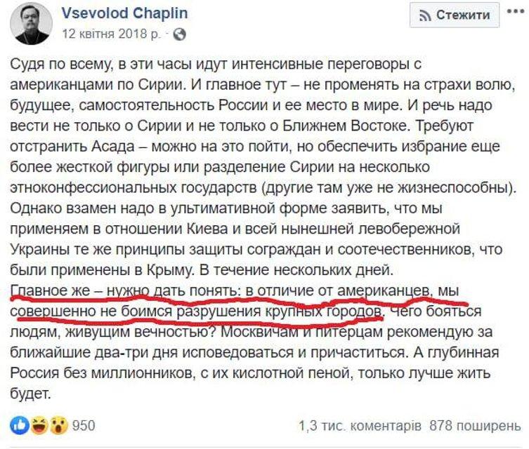 Умер Всеволод Чаплин - один из главных русских мракобесов - фото 194877