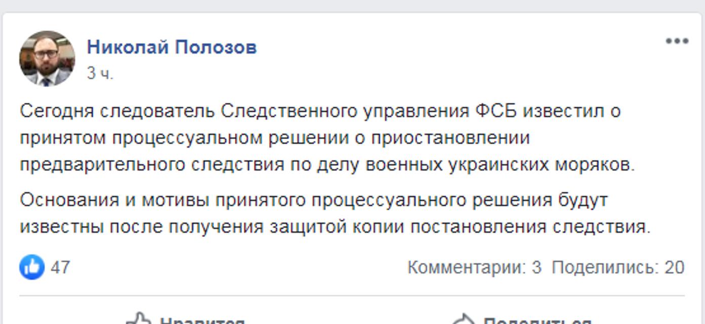 Дело украинских моряков: ФСБ приостановила следствие - фото 194933