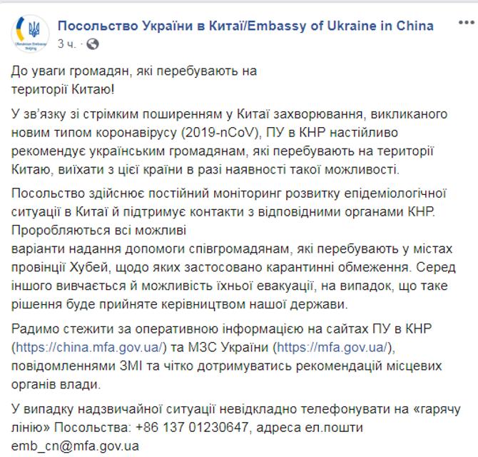 МИД подумывает эвакуировать украинцев из Китая: Раскрыты детали - фото 194962
