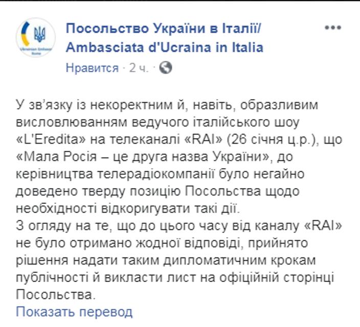В Италии Украину обозвали 'малой Россией': МИД требует извинений - фото 194968