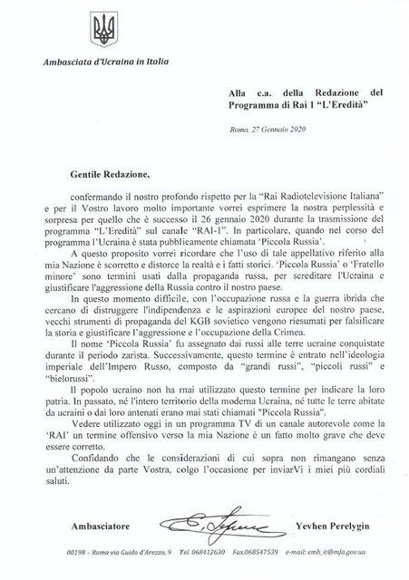 В Италии Украину обозвали 'малой Россией': МИД требует извинений - фото 194969