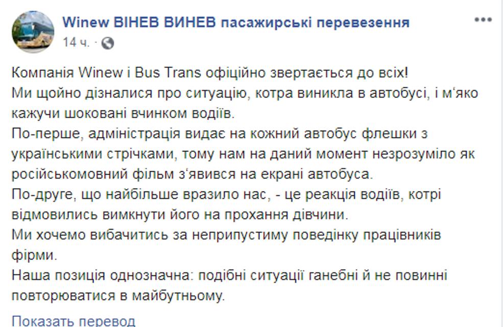 Водитель автобуса вышвырнул волонтеров на трассу. Из-за русского сериала - фото 194972