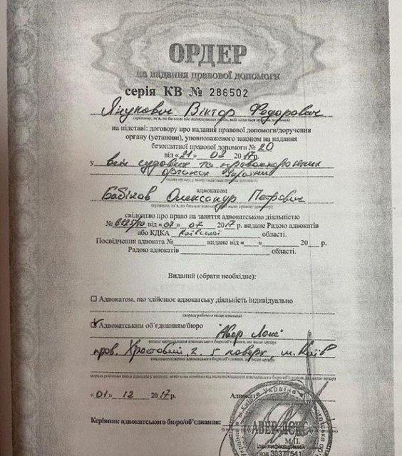 Замглавы ГБР лично защищал интересы Януковича (ФОТО) - фото 194989