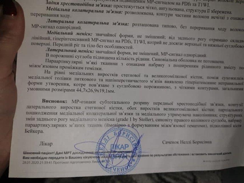 Порвали ногу: Черновол пожаловалась на силовой прием ГБР - фото 195033