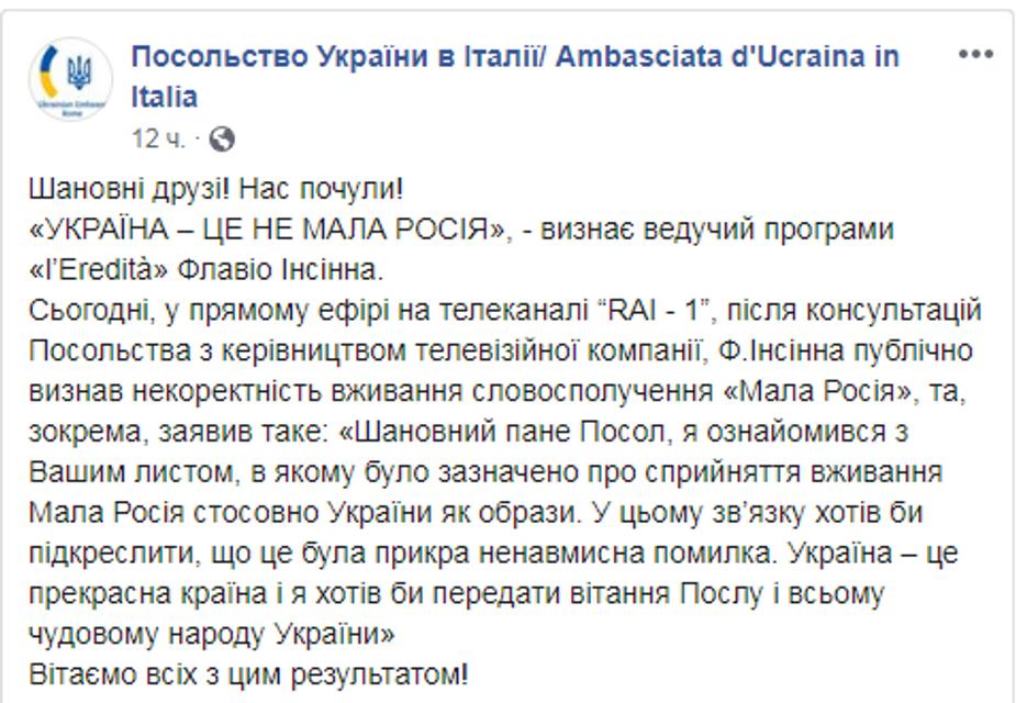 'Украина – малая Россия': в Италии извинились за ошибку - фото 195079