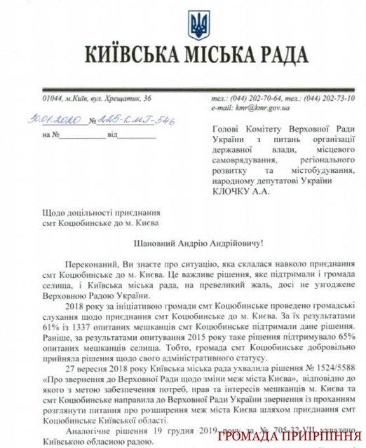 Кличко просит увеличить Киев. Кто войдет в столицу? - фото 195108