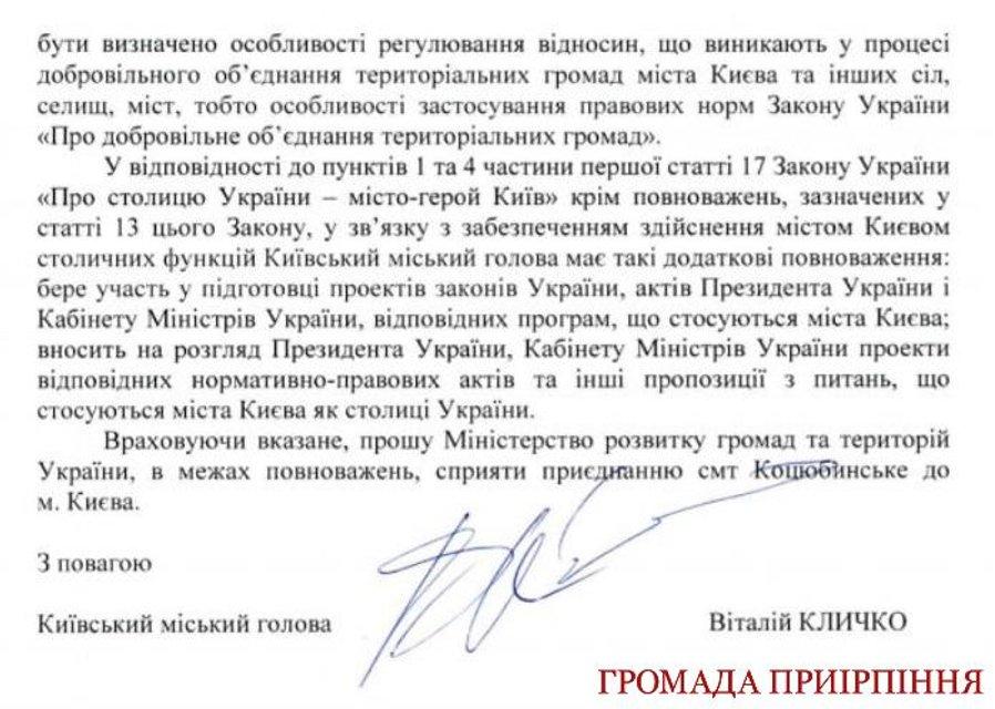 Кличко просит увеличить Киев. Кто войдет в столицу? - фото 195109