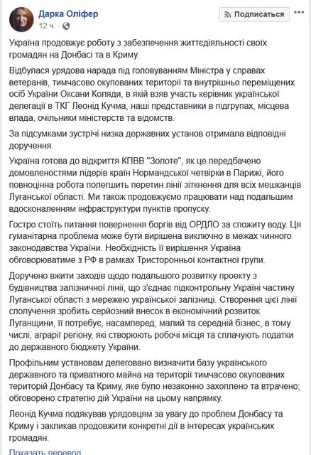 Украина готова открыть КПВВ 'Золотое' - заявление - фото 195201