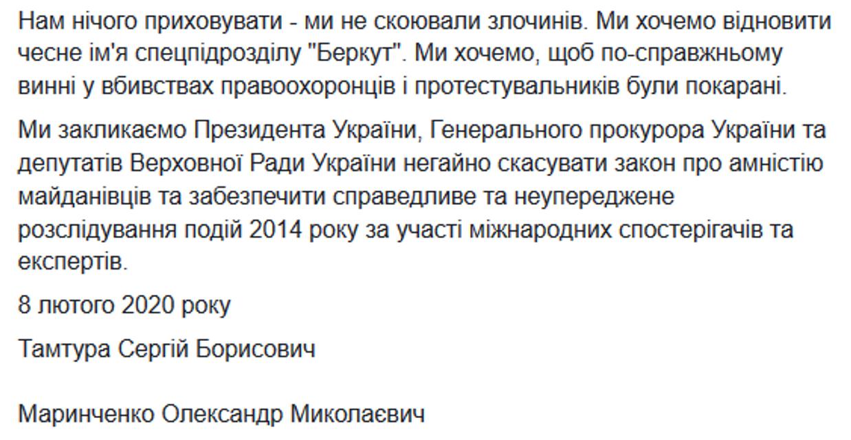 Экс-беркутовцы вернулись в Украину и обратились к Зеленскому - ФОТО - фото 195569