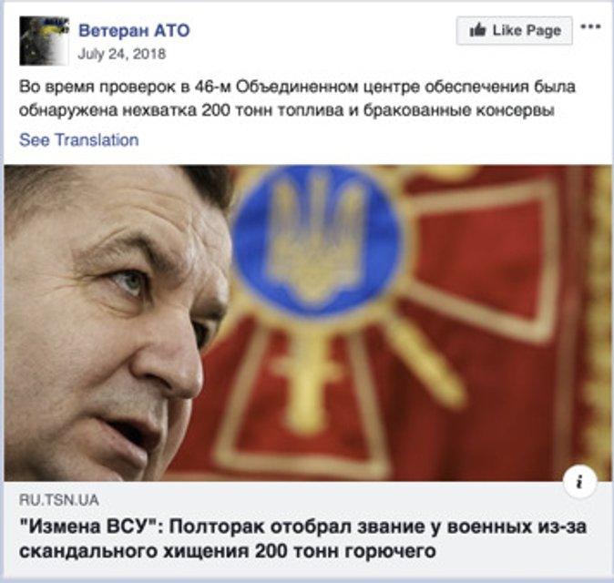 Facebook удалил сеть аккаунтов ФСБ, которую использовали для агрессии против Украины - фото 195770