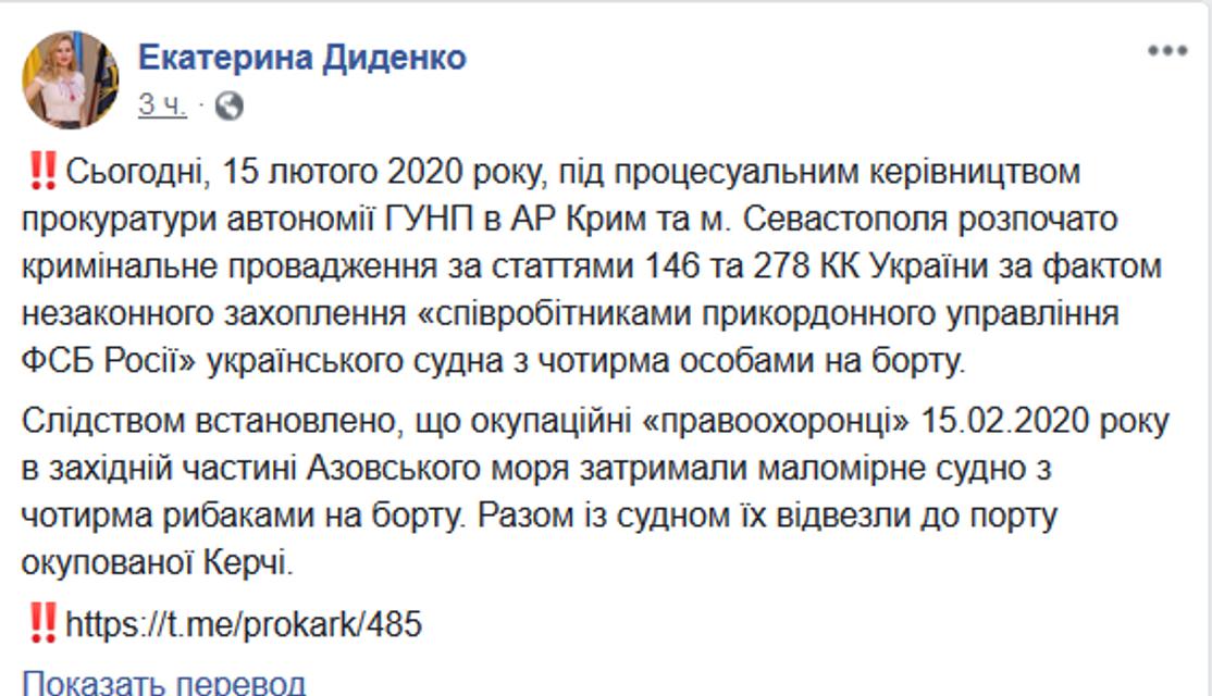 Захват украинского судна ФСБ: Прокуратура открыла дело - фото 195892