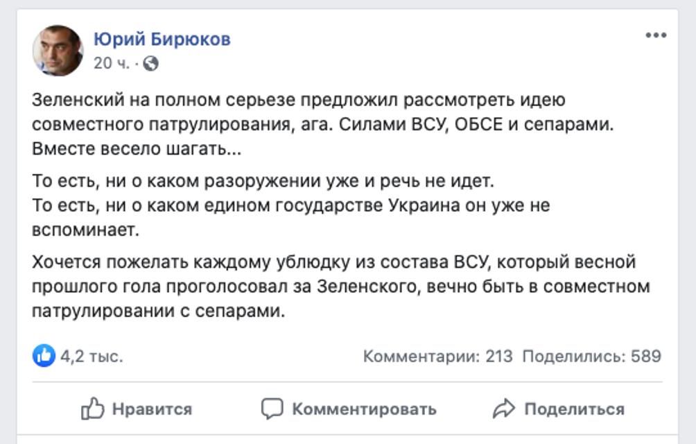 """Обиженный советник Порошенко назвал украинских солдат """"ублюдками"""" - фото 195913"""