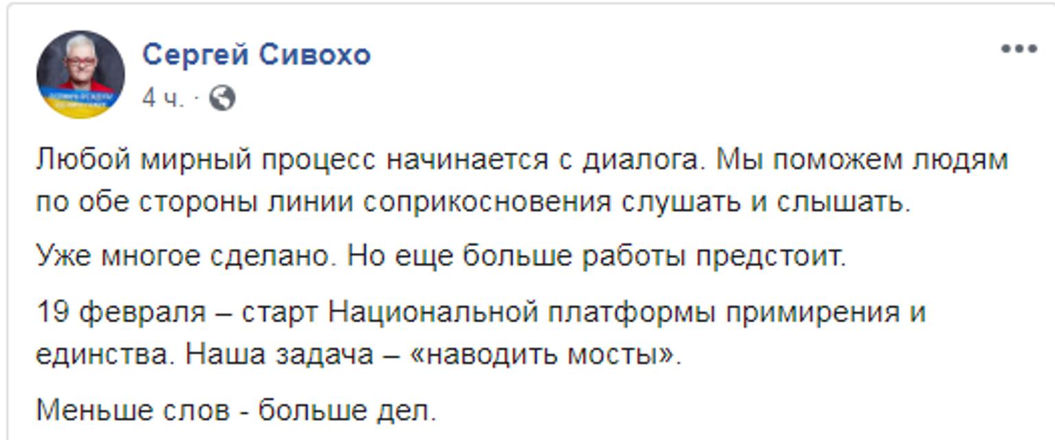 Сивохо анонсировал платформу 'примирения' с боевиками 'ЛДНР' - фото 195947
