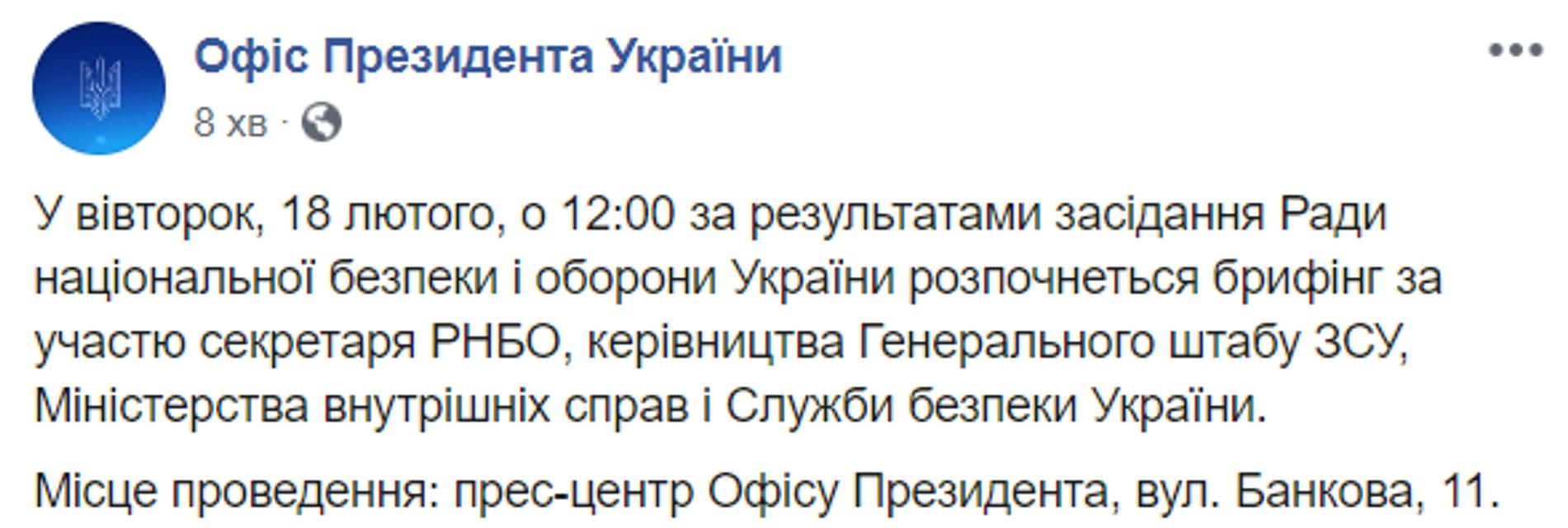 Оккупанты пошли на прорыв в районе Золотого-4, СНБО собирается на экстренное заседание - фото 195968