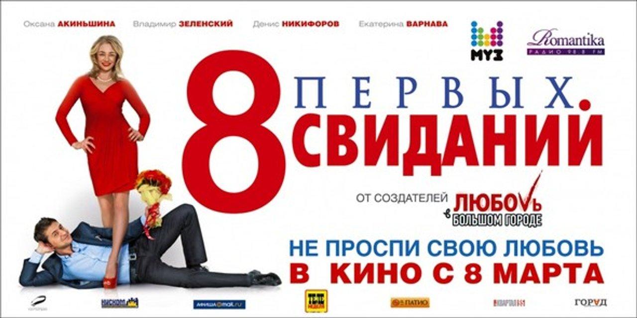 Госкино запретило фильм с Зеленским: Названа причина - фото 195998