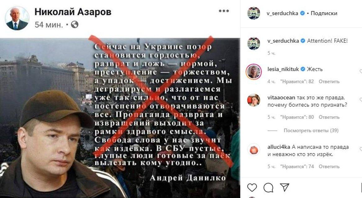 Верка Сердючка обвинила Азарова в клевете: Раскрыты детали - фото 196059