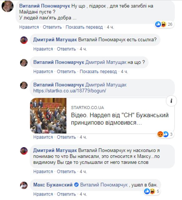 Бужанский отказался почтить память Героев Небесной Сотни – ВИДЕО - фото 196066