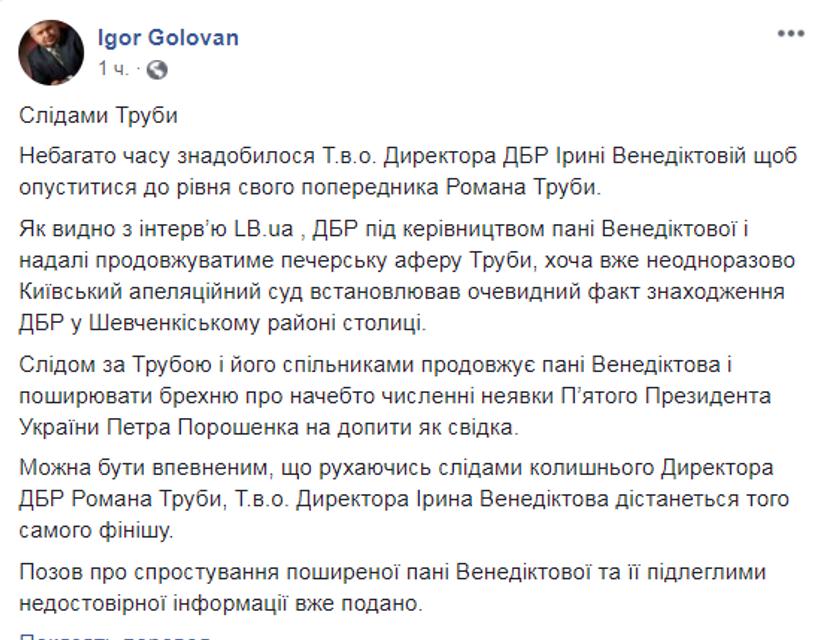 Порошенко подал в суд на главу ГБР: Названа причина - фото 196142