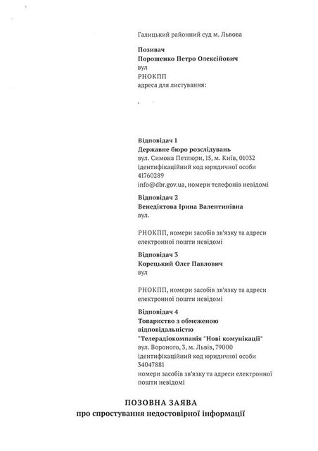 Порошенко подал в суд на главу ГБР: Названа причина - фото 196143