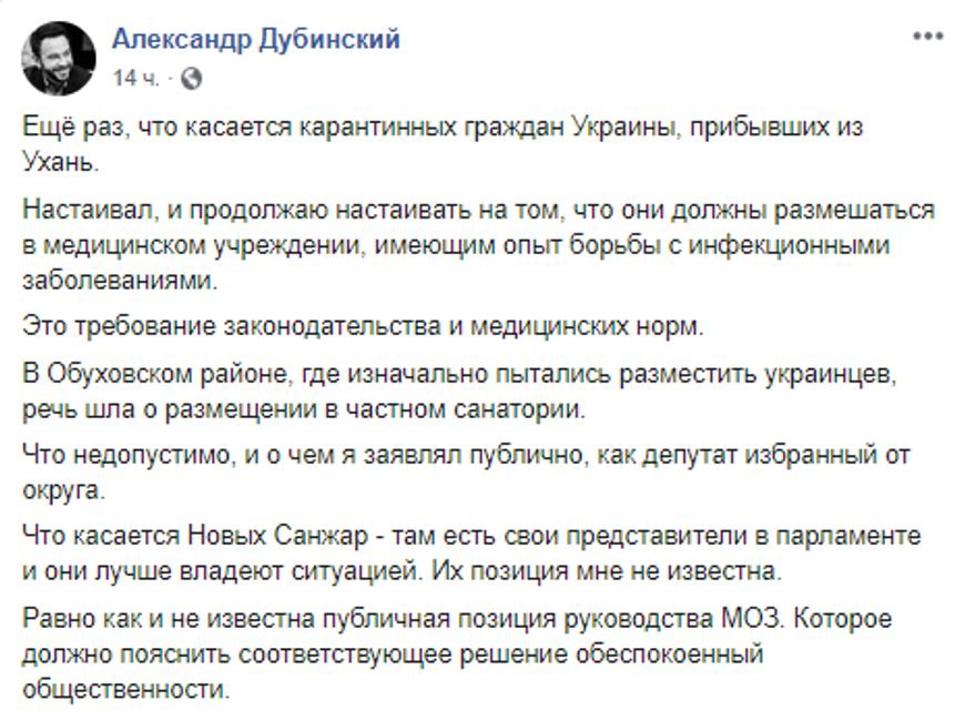 300 санжарцев: Почему украинцы готовы расправляться с эвакуированными из Уханя - фото 196175