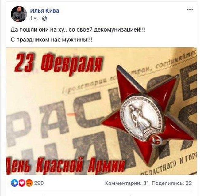 Ватный социалист Кива нарушил закон и поздравил оккупантов - фото 196248