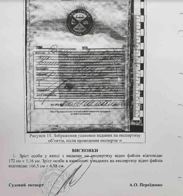 Результаты экспертиз по делу Риффмастера-Антоненко сфабрикованы (ФОТО) - фото 196265