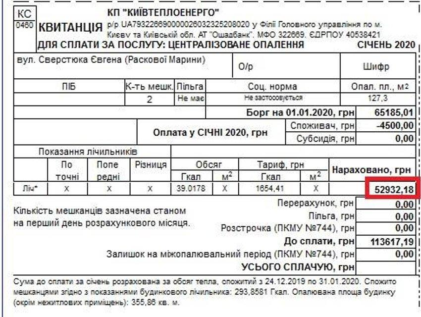 Киевлянке пришла платежка на 53 тыс грн: Что происходит? – ФОТО - фото 196319