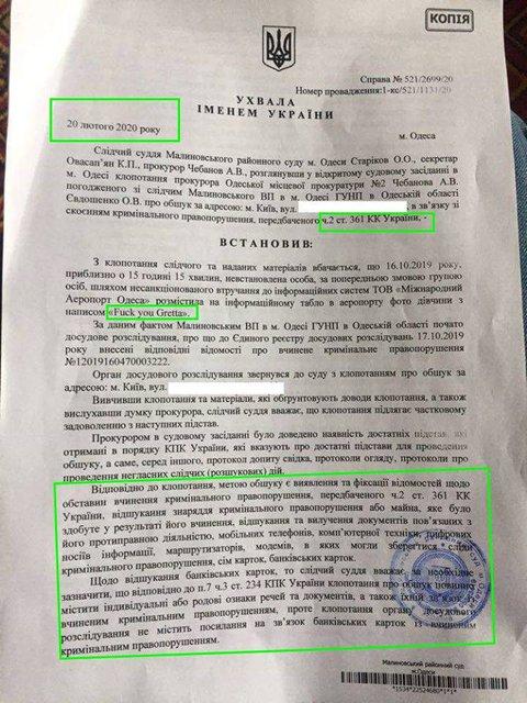 'F*ck you Gretta': силовики провели обыски в Украинском Кибер Альянсе - фото 196340