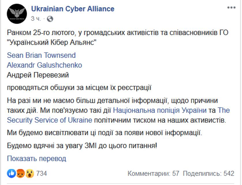 'F*ck you Gretta': силовики провели обыски в Украинском Кибер Альянсе - фото 196341