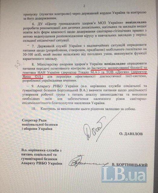 Замглавы СНБО протащил закупку непроверенных российских тестов на коронавирус (ФОТО) - фото 196418