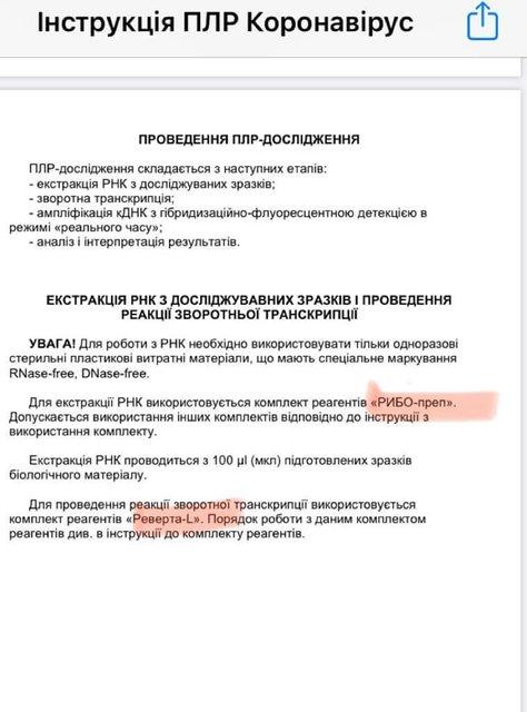 Замглавы СНБО протащил закупку непроверенных российских тестов на коронавирус (ФОТО) - фото 196422