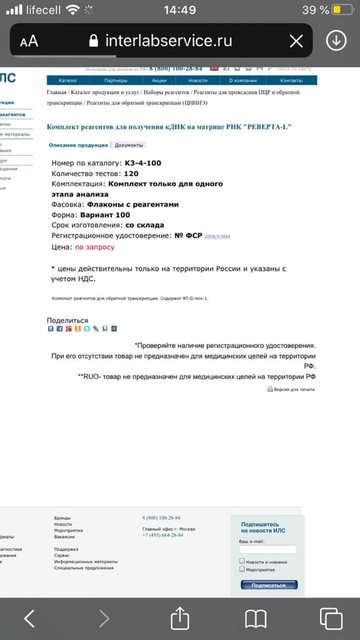 Замглавы СНБО протащил закупку непроверенных российских тестов на коронавирус (ФОТО) - фото 196423