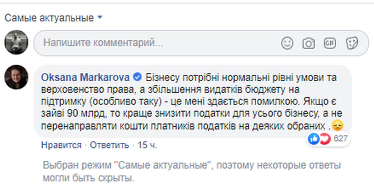 Скандал в Кабмине: Маркарова публично развалила Милованова - фото 196525