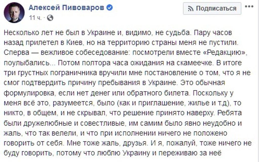 Пограничники не пустили в Киев известного российского пропагандиста (ФОТО) - фото 196580