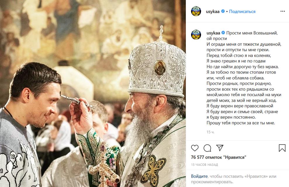 'Я буду верным!': Усик дал клятву московским попам – ФОТО - фото 196606