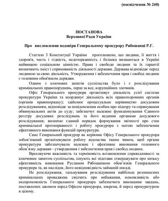 Уволить Рябошапку: В Раду внесли постановление - фото 196708